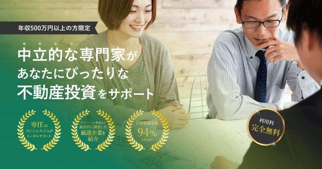 イエベスト不動産投資 公式サイト